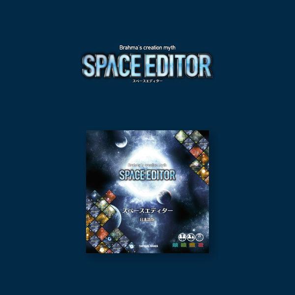 SPACE EDITOR スペースエディター
