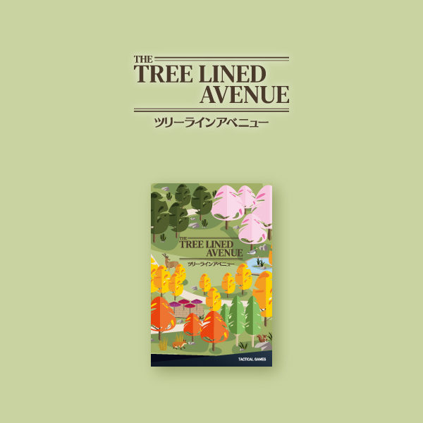 TREE LINED AVENUE ツリーラインアベニュー